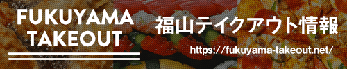 福山テイクアウト情報